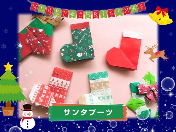 サンタブーツ折り紙2歳の子どもに簡単な折り方!靴下の平面折り